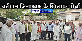 BIHAR NEWS: जिला जदयू में मचा घमासान, कई नेताओं ने दिया इस्तीफा, जिलाध्यक्ष की कार्यशैली से है नाराजगी