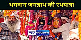 बड़हिया में धूमधाम से निकाली गई भगवान जगन्नाथ की रथ यात्रा, कई जगहों पर श्रद्धालुओं ने की पूजा अर्चना
