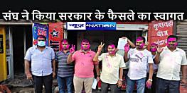 BIHAR NEWS: सरकार का निर्णय, अब किसानों को निर्धारित मूल्य पर मिलेगा खाद, बिहार राज्य खाद बीज उर्वरक कीटनाशक विक्रेता संघ ने जतायी खुशी