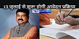 NATIONAL NEWS: 12 सितंबर को होगी नीट यूजी परीक्षा, शिक्षा मंत्री धर्मेंद्र प्रधान ने की घोषणा