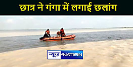 विक्रमशिला सेतु से छात्र ने गंगा नदी में कूदकर दी जान, परिजनों का रो-रोकर बुरा हाल