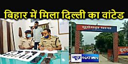 बिहार में पकडे़ गए नई दिल्ली के मोस्ट वांटेड अपराधी, हथियारों के शहर में आए थे खरीदारी करने