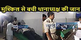 हत्या के आरोपी को पकड़ने गए थानाध्यक्ष फंसे अपराधियों के चंगुल में, देर रात तक चला बचाने के लिए पुलिस का ऑपरेशन