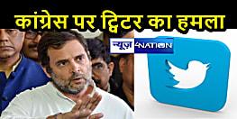 'कांग्रेस' पर एक्शन मोड में ट्विटरः राहुल गांधी के बाद पार्टी का ऑफिशियल अकाउंट भी 'लॉक', फेसबुक पर लिखा- हम लड़ते रहेंगे
