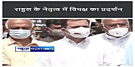 केंद्र के खिलाफ विपक्षी दलों ने संसद भवन से विजय चौक तक किया मार्च, राहुल बोले संसद में नहीं सुनती सरकार