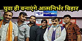 BIHAR NEWS: मंत्री जीवेश मिश्रा ने की युवा नेताओं से मुलाकात, रोजगार के मुद्दे पर जोर देकर कहा- 19 लाख नौकरियां सरकार का लक्ष्य