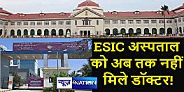 ESIC अस्पताल में नर्सिंग स्टाफ की नियुक्ति पर हाईकोर्ट ने सरकार से मांगा जवाब, पूछा – रिक्त पदों को लेकर अब तक क्या कार्रवाई की