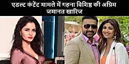 एडल्ट कंटेंट मामले में गहना विशिष्ठ की अग्रिम जमानत खारिज, शिल्पा शेट्टी के पति भी इसी मामले में हुए थे गिरफ्तार