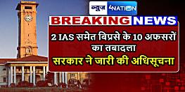 बिहार के 2 IAS समेत बिप्रसे के 10 अफसरों का तबादला, सरकार ने जारी की अधिसूचना
