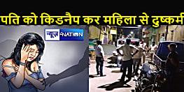 500 ₹ के लिए युवक का अपहरण किया, फिर उसकी पत्नी को बुलाकर किया दुष्कर्म, घटना से आक्रोशित लोगों ने किया हंगामा