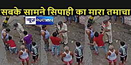 बीच-बचाव करने आए सिपाही को युवक ने सबके सामने जड़ दिया थप्पड़, वीडियो हो गया वायरल