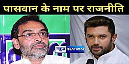 रामविलास 'पासवान' के नाम पर चिराग-तेजस्वी कर रहे राजनीति! JDU ने पॉलिटिक्स बंद करने की दी सलाह,कहा- CM नीतीश हर निर्णय लेने में सक्षम