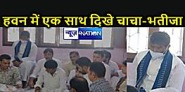 BREAKING NEWS :  चिराग का इंतजार पूरा, बड़े भाई को श्रद्धाजंलि देने पहुंचे पशुपति पारस, सूरजभान सिंह भी साथ में मौजूद