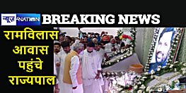 BREAKING NEWS : राज्यपाल फागू चौहान पहुंचे रामविलास पासवान के आवास, तस्वीर पर फूल चढ़ाकर दी श्रद्धाजंलि
