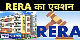 बिहार के 11 बिल्डरों के प्रोजेक्ट निबंधन आवेदन को RERA ने किया रद्द, ग्राहक अगर फ्लैट खरीदना चाहते हैं तो पढ़ लें खबर
