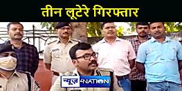 BIHAR NEWS : इंजीनियरिंग की तैयारी करने वाले तीन लुटेरों को पुलिस ने किया गिरफ्तार, लूट की ज्वेलरी बरामद