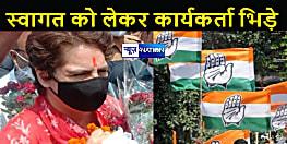 यूपी विधानसभा चुनाव से पहले सियासी सरगर्मी तेज, रायबरेली पहुंची प्रियंका गांधी, स्वागत को लेकर आपस में भिड़े कांग्रेसी कार्यकर्ता