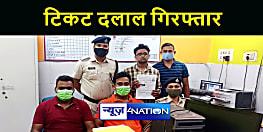आरपीएफ पटना ने टिकट दलाल को किया गिरफ्तार, कई रेल टिकट के साथ कंप्यूटर बरामद