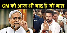 चिराग के लिए 'नो मर्सी'! जेल भिजवाने की बात भूले नहीं हैं CM नीतीश, मुख्यमंत्री की बात छोड़िए JDU का अदना सा कार्यकर्ता भी 'पासवान' के कार्यक्रम में नहीं हुआ शामिल