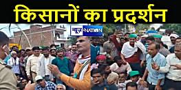 अलीगढ़ में पीएम-सीएम के दौरे से पहले किसानों ने किया प्रदर्शन, प्रशासन पर लगाये गंभीर आरोप
