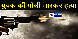 प्रयागराज में युवक को गोली मारकर हत्या, बाइक सवार बदमाशों ने दिया वारदात को अंजाम