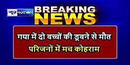 BIHAR NEWS : तालाब में नहाने गए दो बच्चों की डूबने से मौत, परिजनों में मचा कोहराम