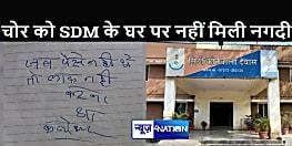 डिप्टी कलेक्टर के घर चोरी करने गए चोर को नहीं मिला नगदी, गुस्से में अधिकारी को लैटर लिखकर पूछा - घर में लॉक क्यों लगाया