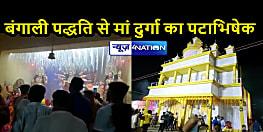 शारदीय नवरात्र: रेलवे कॉलोनी में बंगाली पद्धति से होती है मां की पूजा, देर रात खुले पट, दर्शन कर भावविभोर हुए श्रद्धालु