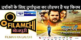 BHOJPURI CINEMA: घर बैठे परिवार के साथ देखें फिल्म 'बापजी', 15 अक्टूबर को फिलमची भोजपुरी टीवी पर होगा टेलीविजन प्रीमियर