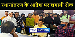 CHHAPRA NEWS : डीपीओ के मनमाने आदेश पर आरडीडीई ने लगाया ब्रेक, स्थानांतरण के आदेश पर लगायी रोक