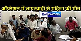 BIHAR NEWS: ऑपरेशन में लापरवाही से महिला की मौत, परिजनों ने स्वास्थ्य केंद्र में काटा बवाल, जाली दस्तखत करने का लगाया आरोप
