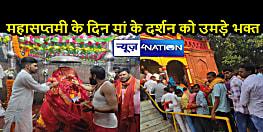 शारदीय नवरात्रः मां कालरात्रि स्वरूपा अंबिका के खुले कपाट, सुबह 4 बजे से ही लगी है लंबी कतार, वैदिक मंत्रोच्चार से हो रही स्तुति