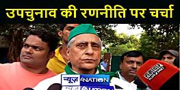 पूर्व मुख्यमंत्री राबड़ी देवी के आवास पर हुई राजद नेताओं की बैठक, उपचुनाव को लेकर रणनीति पर हुई चर्चा