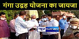 BIHAR NEWS : गया पहुंचे मुख्यमंत्री नीतीश कुमार, गंगा उद्वह योजना का लिया जायजा