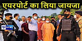 20 अक्टूबर को पीएम मोदी करेंगे कुशीनगर अंतरराष्ट्रीय एयरपोर्ट का लोकार्पण, सीएम योगी ने तैयारियों का लिया जायजा