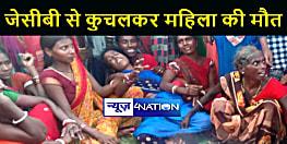 BIHAR NEWS : जेसीबी से कुचलकर महिला की हुई मौत, आक्रोशित लोगों ने किया सड़क जाम