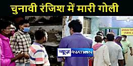 BIHAR NEWS : मुखिया प्रत्याशी के बेटे को अपराधियों ने मारी गोली, अस्पताल में चल रहा है इलाज