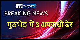 बेगूसराय : पुलिस मुठभेड़ में कुख्यात सुमन्ता सहित तीन अपराधी ढ़ेर