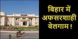 नीतीश राज में अफसरशाही ने लांघी सारी सीमाएं, शिक्षा विभाग के अफसर ने नहीं दिया विधानसभा में पूछे गए सवाल का जवाब