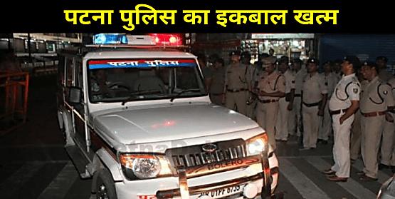 पटना में पुलिस के खौफ का THE END, सरेराह अपराधियों ने ड्राइवर को मारी गोली