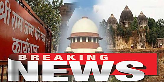 Ayodhya Case: सभी पुनर्विचार याचिकाएं खारिज, दोबारा नहीं खुलेगा मामला