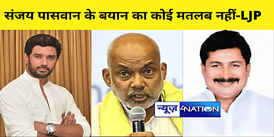 MLC संजय पासवान ने कभी CM नीतीश को BJP के लिए कुर्सी छोड़ने की दी थी सलाह,अब चिराग पर कर रहे वार...