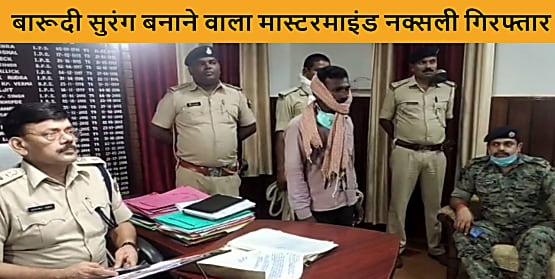 बारूदी सुरंग लगाकर उड़ाने की साजिश मामले में 12 वर्षों से फरार नक्सली गिरफ्तार