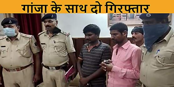 कैमूर पुलिस की मिली बड़ी सफलता, गांजा के साथ दो तस्कर गिरफ्तार