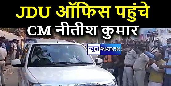 CM नीतीश कुमार पहुंचे जेडीयू ऑफिस, जीते हुए विधायकों के साथ कर रहे मुलाकात