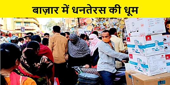 धनतेरस को लेकर बाज़ारों में दिखी रौनक, लोगों ने की जमकर खरीदारी