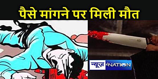 500 रुपए के लिए मूर्गा दुकानदार की चाकू घोंपकर कर दी हत्या, इस जगह का है मामला