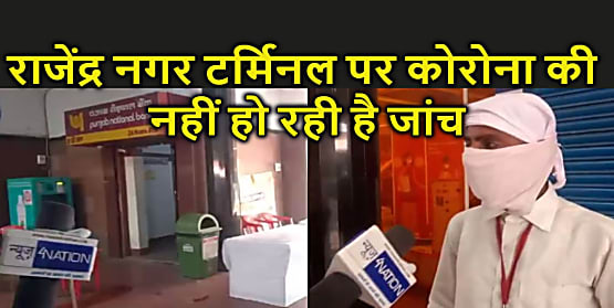 Bihar : सरकारी दावे फेल! राजेंद्र नगर टर्मिनल पर नहीं हो रही कोरोना जांच, बिना चेकिंग के आराम से जा रहे हैं यात्री