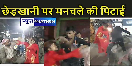 Bihar : ऑटो में पति के साथ जा रही महिला को मनचले ने कहा - ओ लाल दुपट्टे वाली जरा नाम तो बता, फिर जो हुआ...