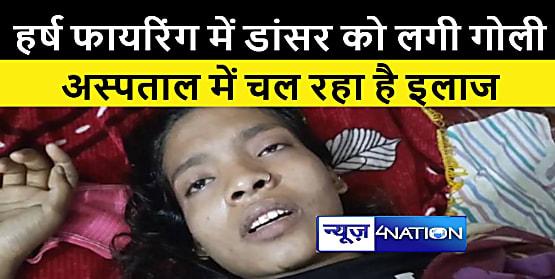 Bihar Crime : नाच प्रोग्राम में युवक ने की फायरिंग, डांसर को लगी गोली, अस्पताल में चल रहा है इलाज